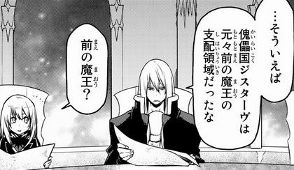 【転スラ】86話のネタバレ(漫画)!カザリームを殺したのはレオンだった!
