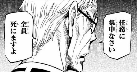 【スパイファミリー】第49話のネタバレ!ヨルの決意