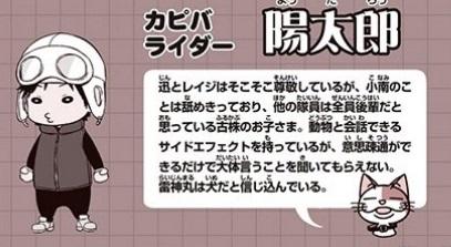 ワールドトリガーの陽太郎は動物と会話できるサイドエフェクトを持っている?