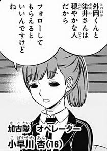 小早川杏(こばやかわあん)
