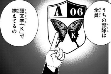 ワールドトリガーの加古隊のメンバーはイニシャル「K」縛り!