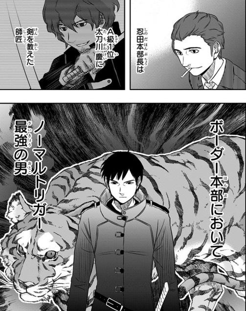 ワールドトリガーの太刀川慶の強さの理由は忍田本部長譲りの剣技!