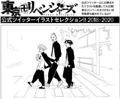 東京リベンジャーズの公式ツイッターイラストセレクション2018~2020!