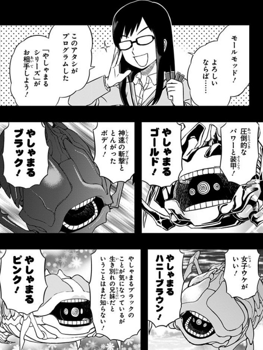 やしゃまるシリーズ解禁(6巻の第50話)