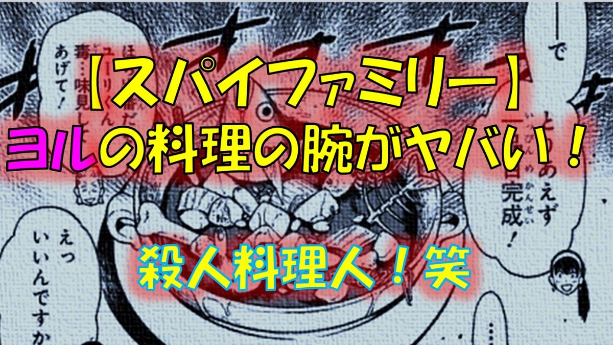 【スパイファミリー】ヨルの料理が殺人的!?見た目や味の破壊力がヤバい笑