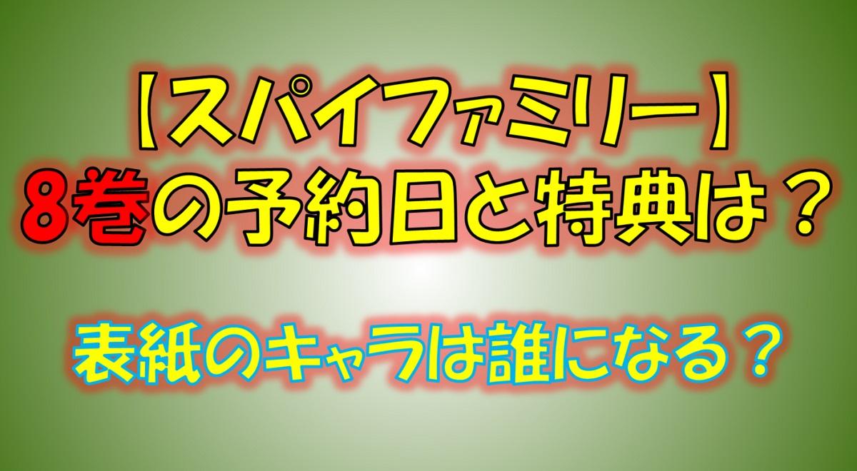 【スパイファミリー】8巻の予約日、特典、表紙について解説!