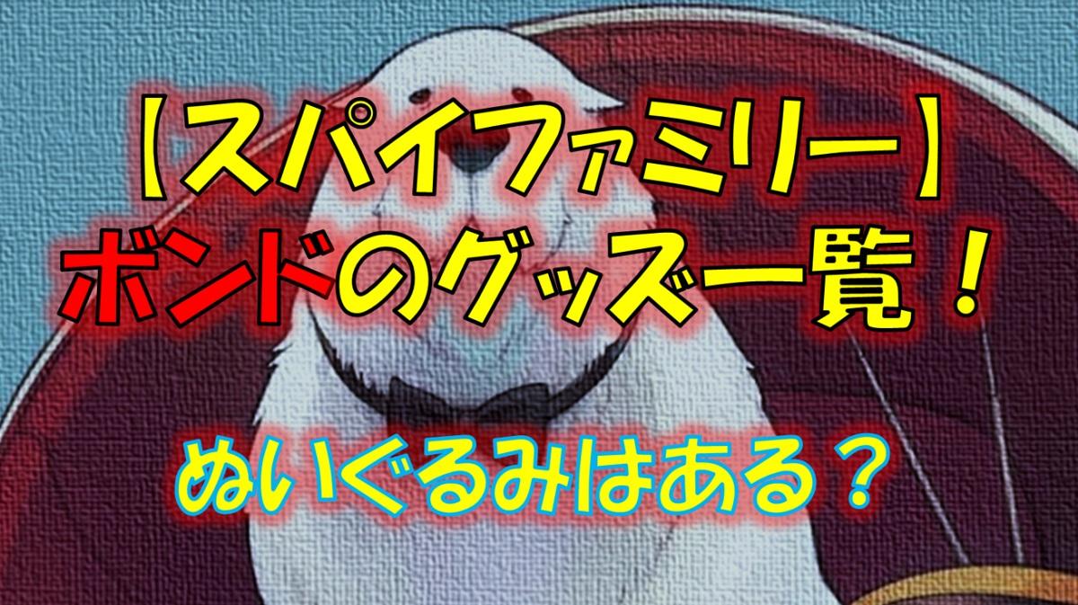 【スパイファミリー】ボンドのグッズ!ぬいぐるみはある?