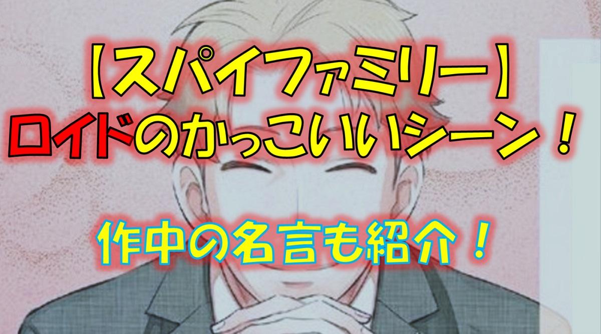 【スパイファミリー】ロイドのかっこいいシーンや名言!イケメンスパイの魅力を紹介!