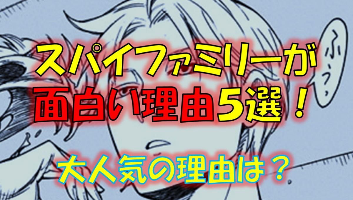 スパイファミリーが面白い理由!大ヒット&ハマる要素5選を熱く解説!