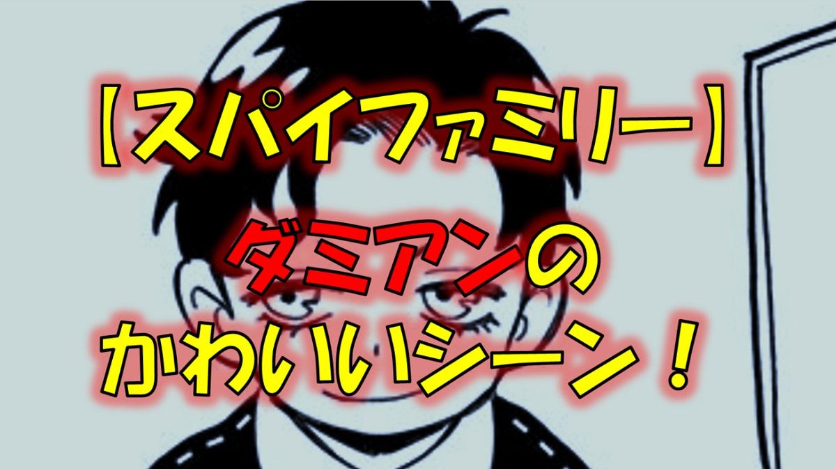 【スパイファミリー】ダミアンがかわいい!アーニャが好きなツンデレ男子!