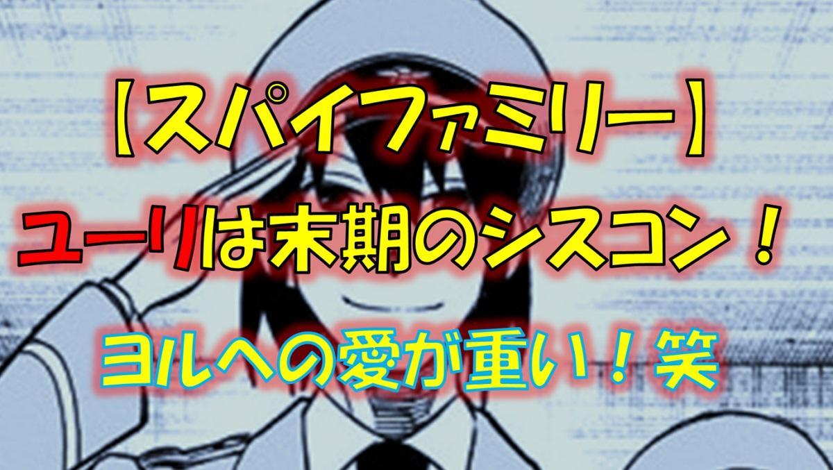 【スパイファミリー】ユーリのヨルへの愛が重い!シスコン弟の正体!