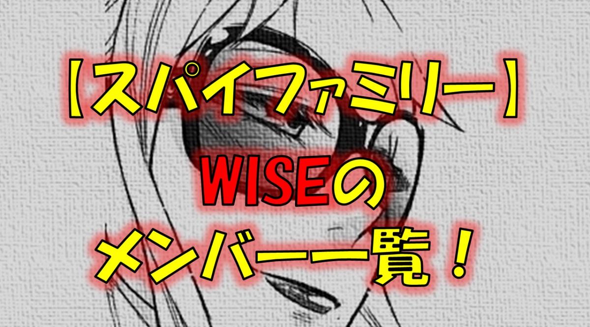 【スパイファミリー】WISEとは?メンバー一覧や組織の詳細を紹介!