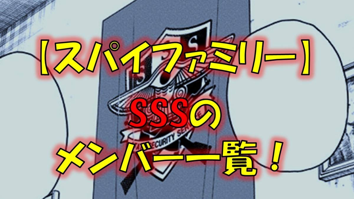 【スパイファミリー】SSSとは?秘密警察・国家保安局の仕事がエグい!