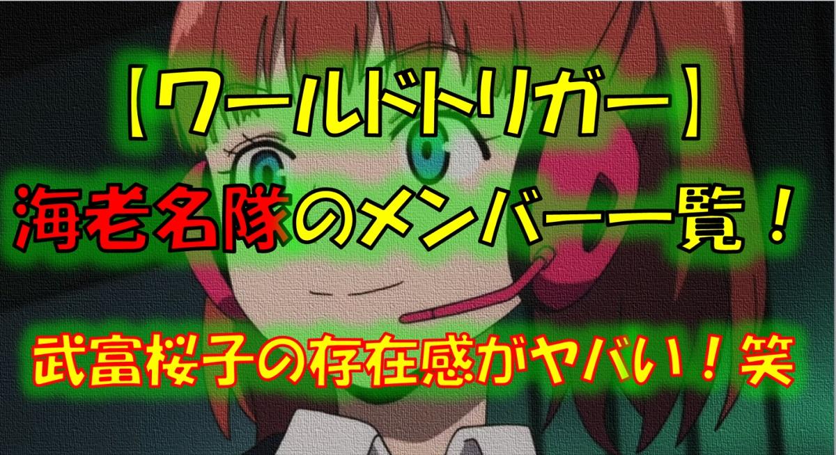 ワールドトリガーの海老名隊のメンバー一覧!武富桜子の存在感がヤバい!