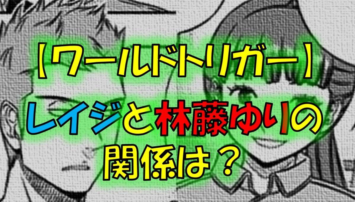 ワールドトリガーの林藤ゆりと木崎レイジの関係は?ポニーテール美人とデカい筋肉男!笑