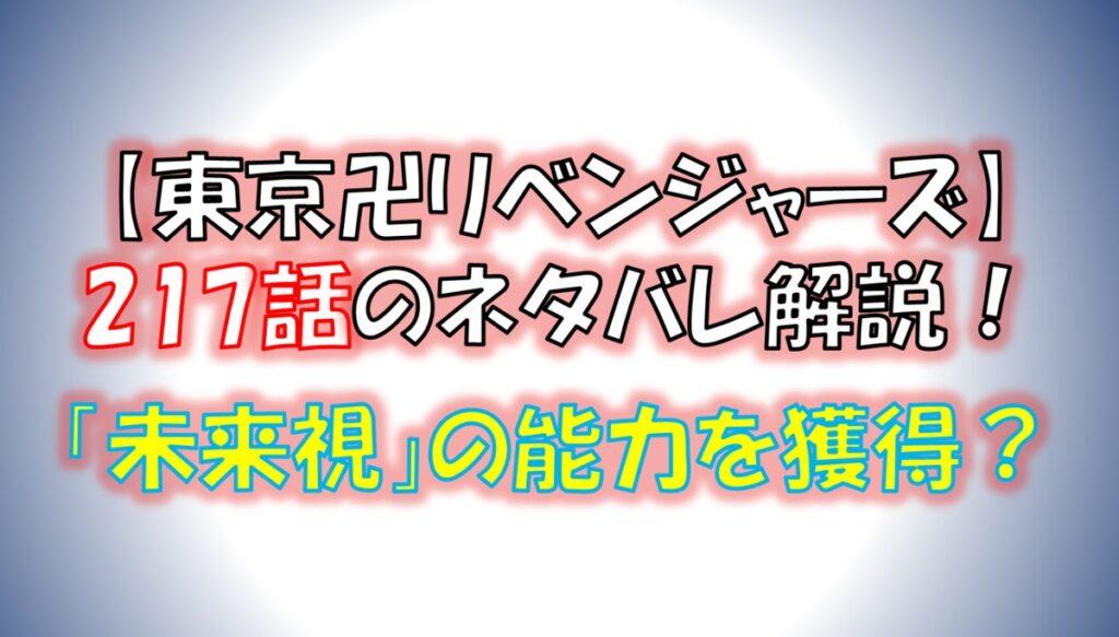 東京リベンジャーズの第217話ネタバレ最新情報!未来が見える!?