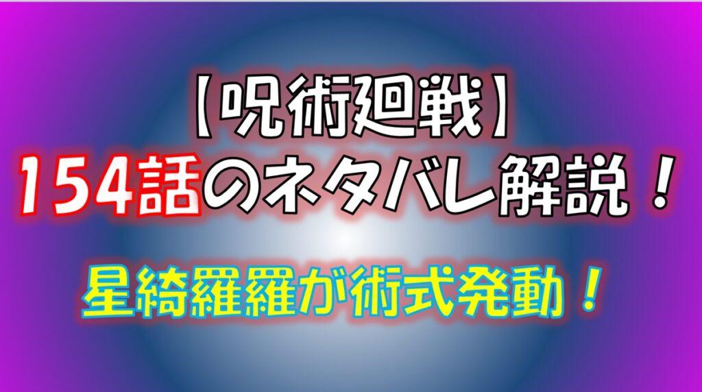 呪術廻戦の154話のネタバレ最新情報!賭け試合の行方は?