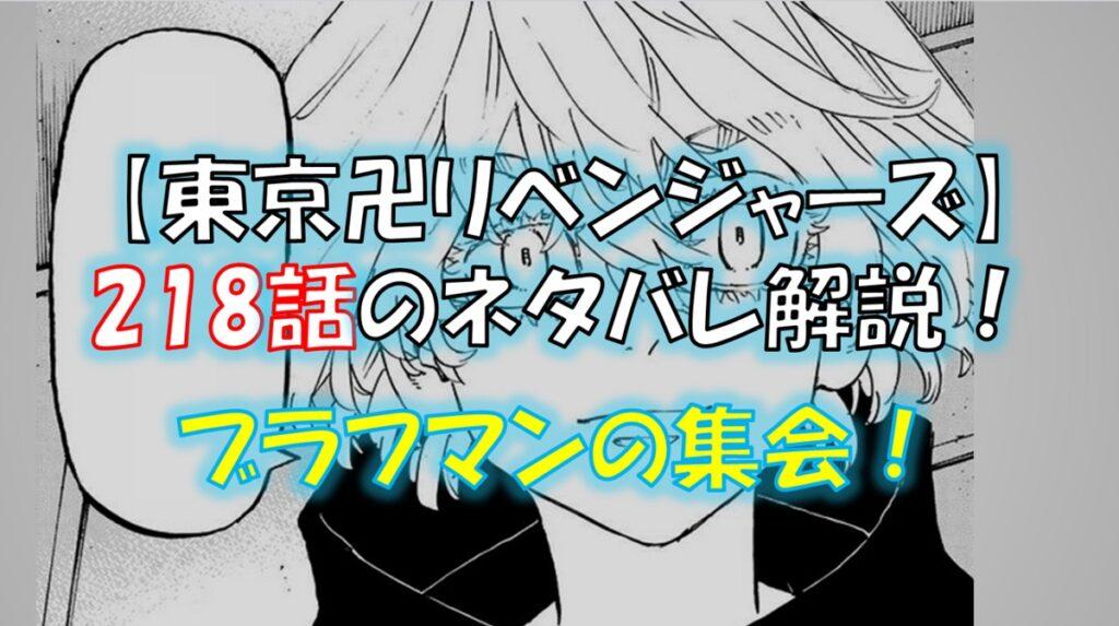 東京リベンジャーズの第218話ネタバレ!ブラフマンの集会!