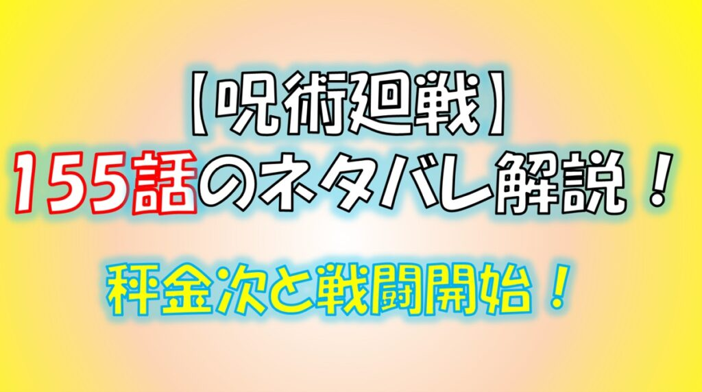 呪術廻戦の155話のネタバレ最新情報!秤金次との戦闘開始!