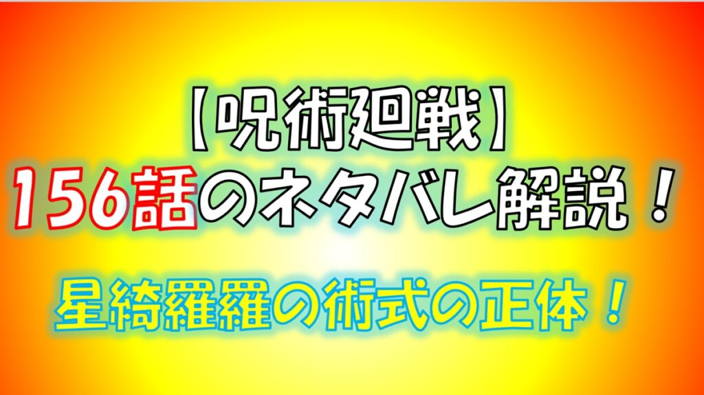 呪術廻戦の156話のネタバレ最新情報!星綺羅羅の術式の正体!
