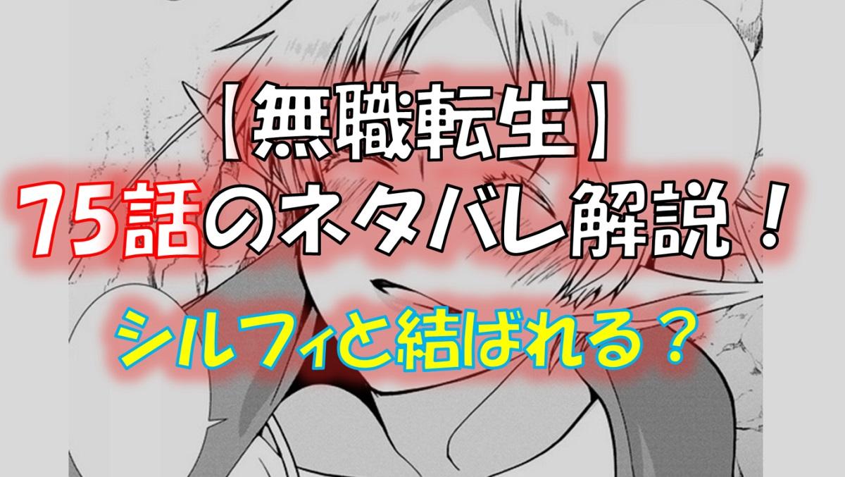 無職転生の第75話のネタバレ最新情報(漫画)!ルディとシルフィは結ばれる?
