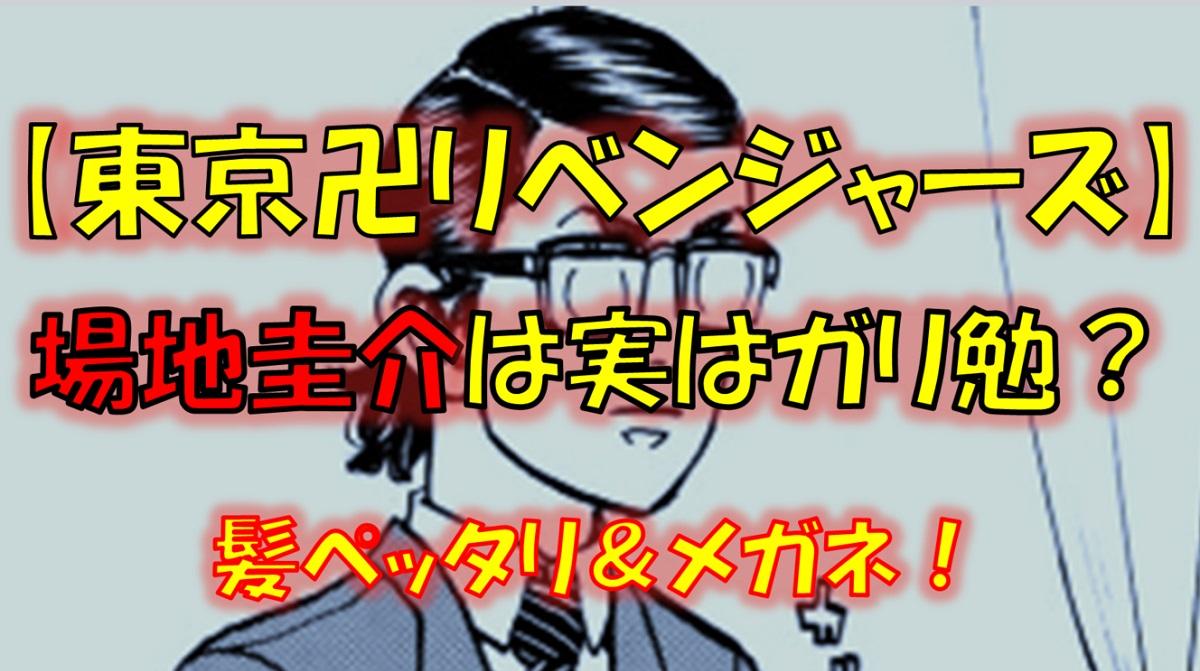 東京リベンジャーズの場地圭介(ばじけいすけ)はガリ勉?本当の姿とは?