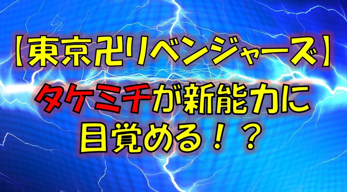 東京リベンジャーズのタケミチは未来が見える?新能力に目覚める!