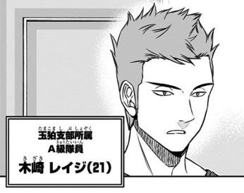 隊長:木崎レイジ(きざきれいじ)