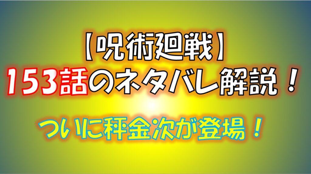呪術廻戦の153話のネタバレ!秤金次との初対面!武闘会開催?