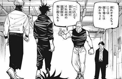 【呪術廻戦】153話のネタバレ最新情報!秤金次の賭け試合に潜入成功!