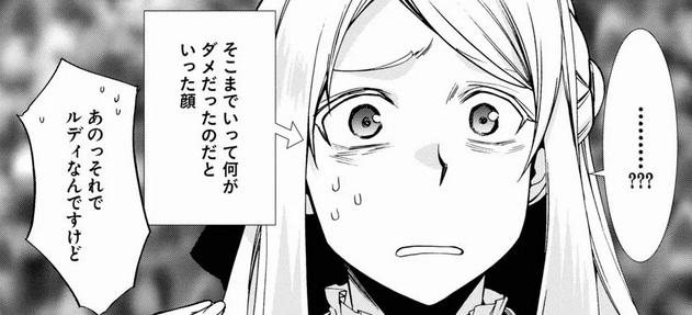 無職転生の第75話のネタバレ最新情報(漫画)!アリエルに結果報告!