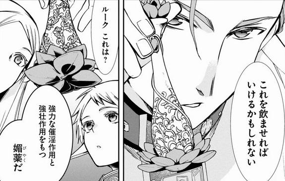 無職転生の第75話のネタバレ最新情報(漫画)!媚薬作戦!
