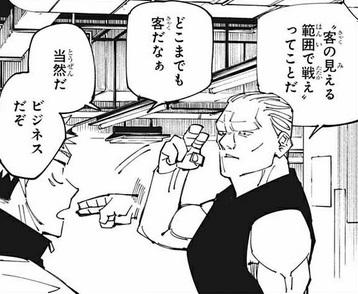 【呪術廻戦】153話のネタバレ最新情報! 秤金次の賭け試合のルールは2つ!