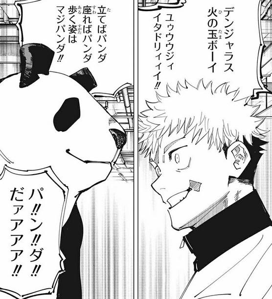 【呪術廻戦】153話のネタバレ最新情報!虎杖悠仁の相手はまさかのパンダ!?
