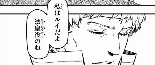 【転スラ】87話のネタバレ!ルイ・バレンタインとは?