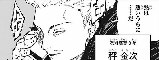 【呪術廻戦】153話のネタバレ最新情報!秤金次登場!
