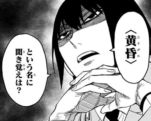 【スパイファミリー】SSS(国家保安局)「黄昏(ロイド)」を追っている!