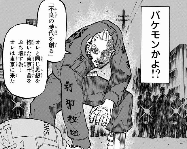 東京リベンジャーズの第228話ネタバレ最新話!六波羅単代(ろくはらたんだい)の目的は?