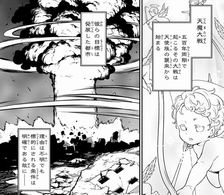 【転スラ】87話のネタバレ!天魔大戦が近い!?