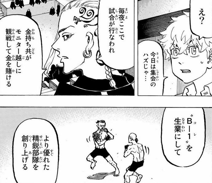 東京リベンジャーズの25巻のネタバレ解説!第218話ではブラフマンの全体集会!