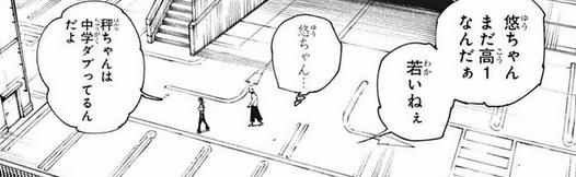 【呪術廻戦】154話のネタバレ最新情報!虎杖悠仁が星綺羅羅と接触!