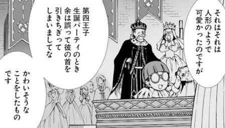 ザノバが第4王子ジュリアスの首を引っこ抜く