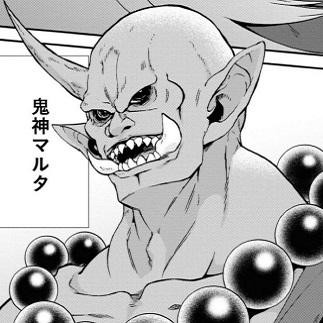 15位:鬼神マルタ