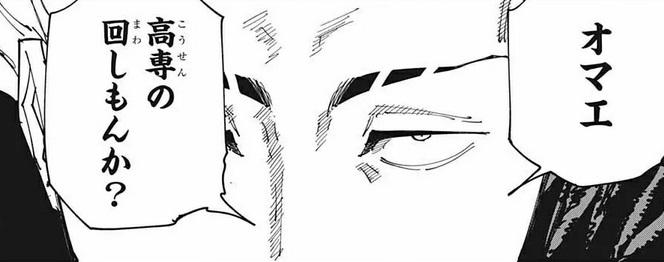 【呪術廻戦】155話のネタバレ最新情報!虎杖悠仁と秤金次の戦闘が勃発!
