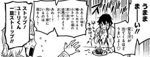【スパイファミリー】ヨルの料理の腕は殺人的!