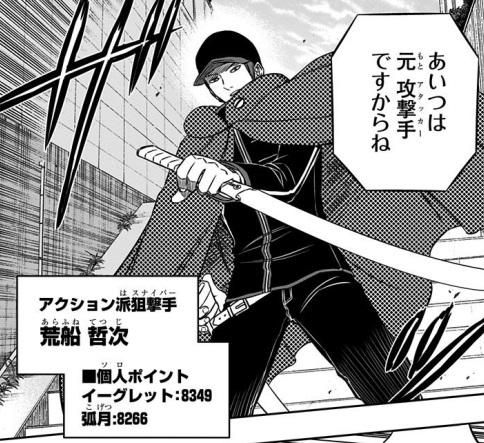 ワールドトリガーの荒船隊の隊長・荒船哲次は武闘派スナイパー!