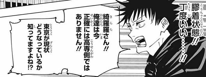 【呪術廻戦】155話のネタバレ最新情報!星綺羅羅とは膠着状態!