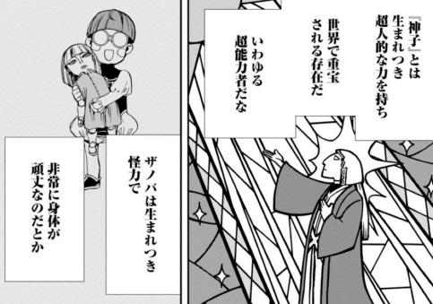 ザノバは「怪力の神子」!