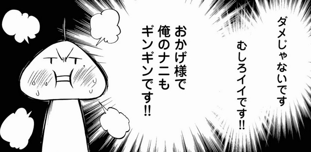 無職転生の第75話のネタバレ最新情報(漫画)!ついにルーデウスとシルフィは結ばれる?