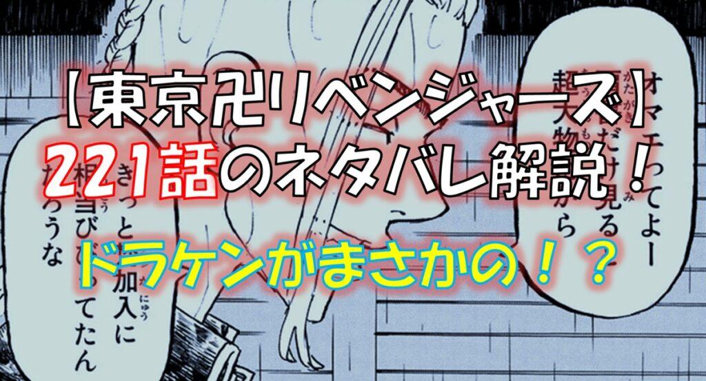 東京リベンジャーズの第221話ネタバレ最新話!ドラケンがまさかの・・?